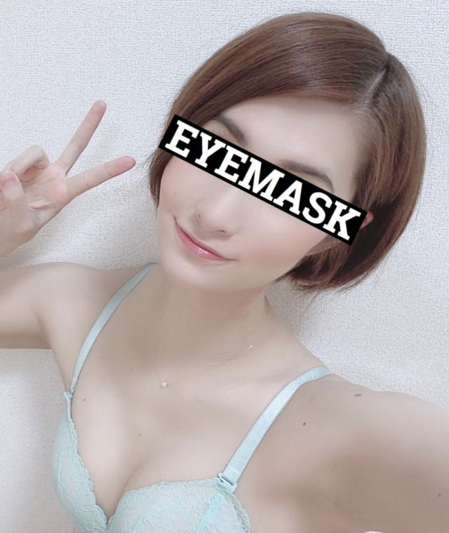 けい♡新人さん(EYE MASK 「アイマスク」)