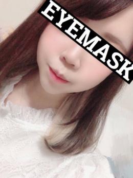 EYE MASK 「アイマスク」