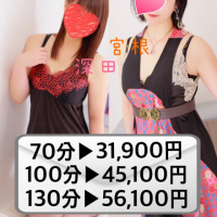 岡山県 デリヘル ファンタジー 3P 深田(40)&宮根(37)