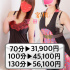 3P 深田(40)&宮根(37)