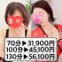 3P 奥井(36)&宮根(37)