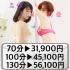 3P 志保(33)&乃亜(35)