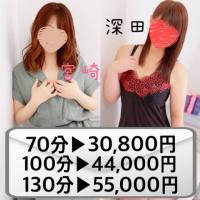 岡山県 デリヘル ファンタジー 3P 宮崎(29)&深田(40)