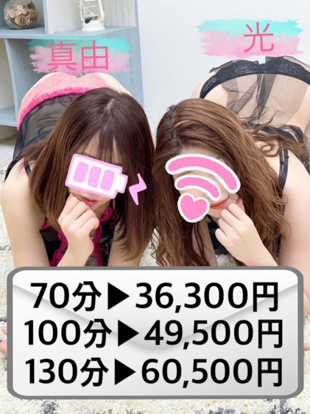 3P 真由(30)&光(33)