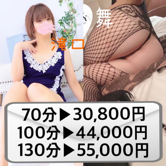 3P 滝口(33)&舞(34)