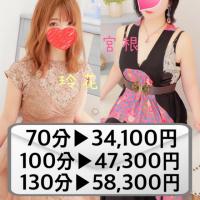 岡山県 デリヘル ファンタジー 3P 玲花(20)&宮根(37)