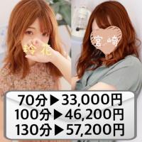 岡山県 デリヘル ファンタジー 3P 玲花(20)&宮崎(29)
