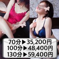 岡山県 デリヘル ファンタジー 3P 宮根(37)&桜子(35)