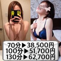 岡山県 デリヘル ファンタジー 3P 黄色(19)&桜子(35)
