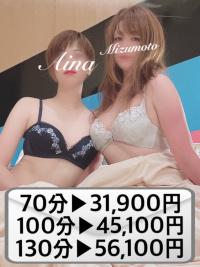 岡山県 デリヘル ファンタジー 3P 愛菜(29)&水元(35)