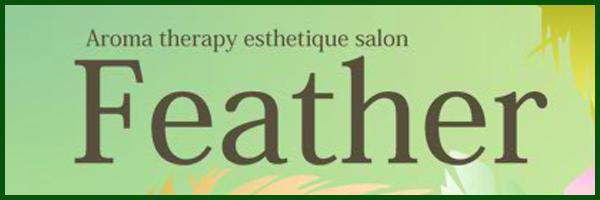 -Feather-アロマセラピーエステティックサロンフェザー
