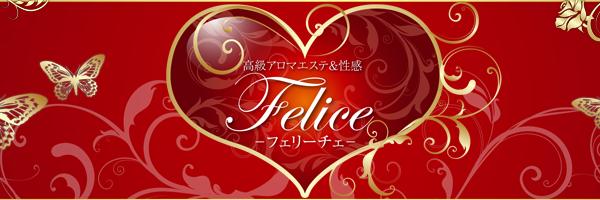 高級アロマエステ&性感 Felice-フェリーチェ-