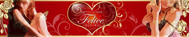 高級アロマエステ&性感 Felice-フェリーチェ-(福山 エステ・性感(出張))