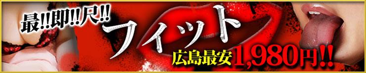 広島最安1980円~フィット(広島市 デリヘル)