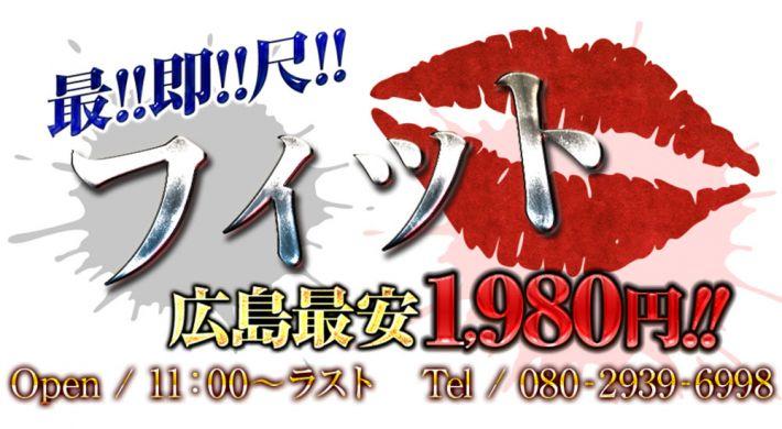 広島最安1980円~フィット