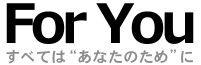 山口H・D ~For You~