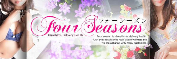 フォーシーズン -Four seasons-