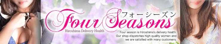New フォーシーズン -Four seasons-(広島市 デリヘル)
