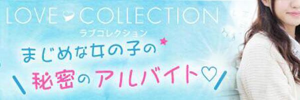 Fukuyama Love Collection -ラブコレ-