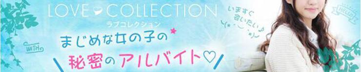 Fukuyama Love Collection -ラブコレ-(福山 デリヘル)