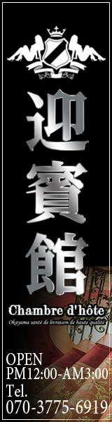 geihinkan_okayama