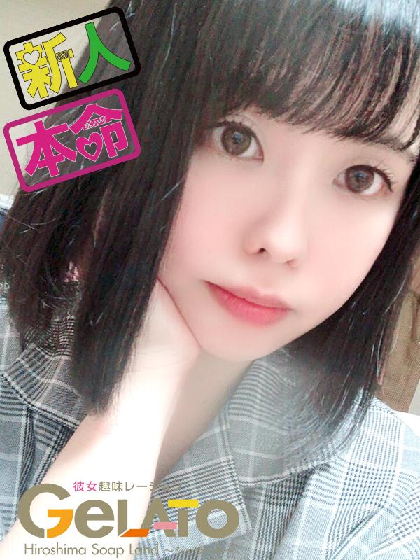 みずな【本命】(GELATO(ジェラート)~彼女趣味レーション~)