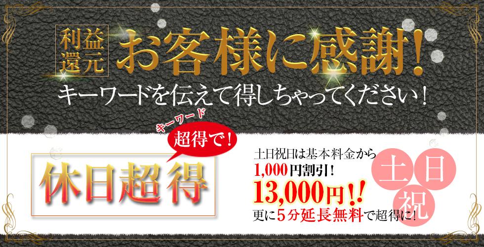 【山口素人系☆No.1】Princess Collection《プリコレ》山口店(山口市デリヘル)