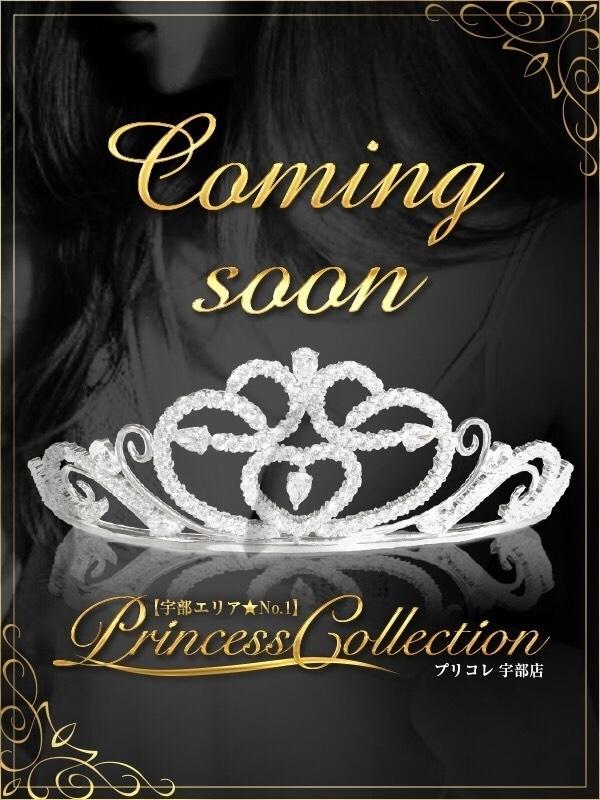 体験こはぎ♪(【宇部エリア★No.1】Princess Collection《プリコレ》宇部店)