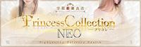 【宇部エリア★No.1】Princess Collection《プリコレ》宇部店