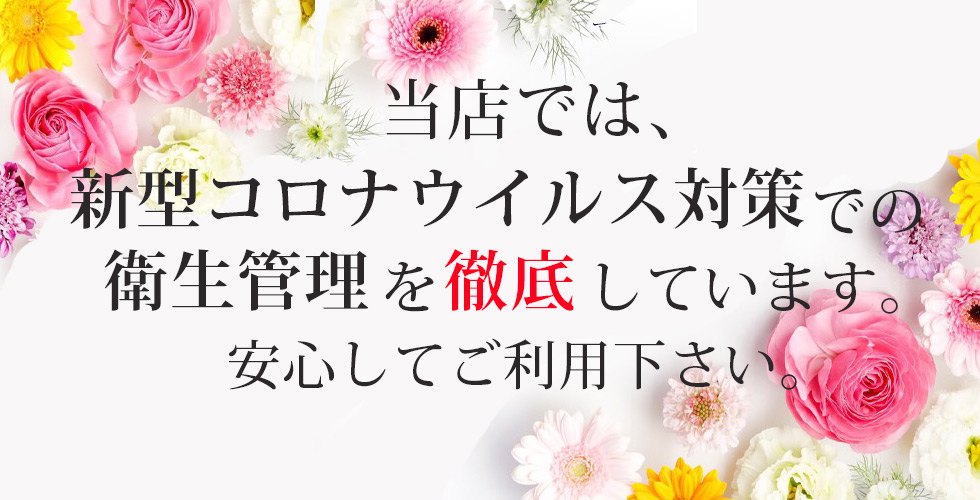 【宇部エリア★No.1】Princess Collection《プリコレ》宇部店(宇部・山陽小野田デリヘル)