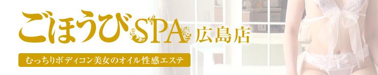 ごほうび SPA 広島店(広島市 エステ・性感(出張))