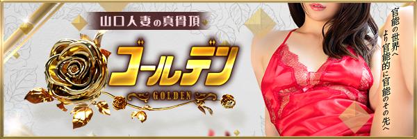 GOLDEN ゴールデン