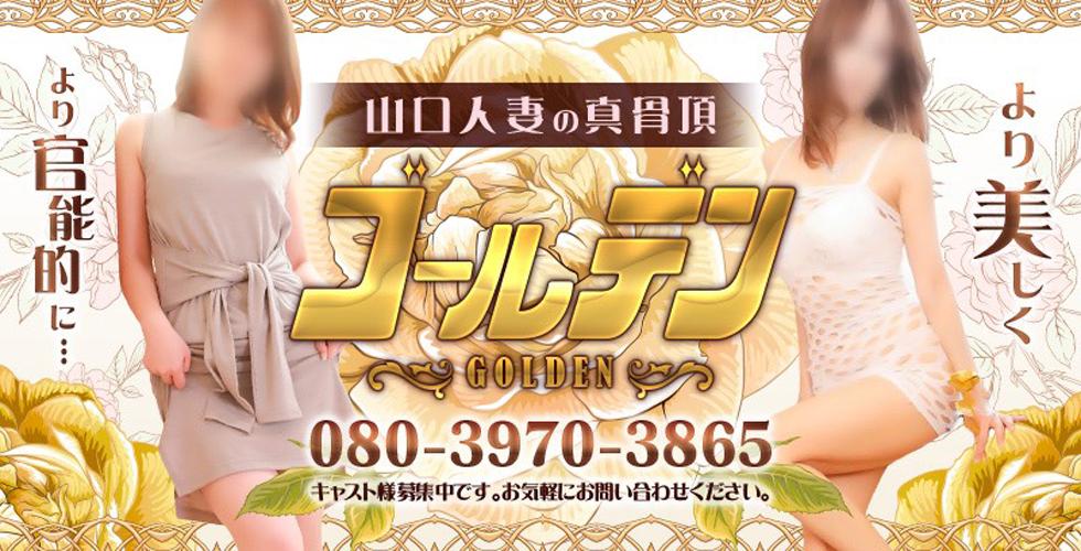 GOLDEN ゴールデン(山口市デリヘル)