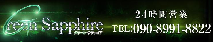 Green Sapphire(グリーンサファイア)