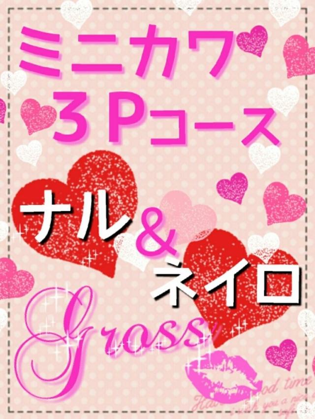 ナル&ネイロ3P☆(gross(グロス)(山口・小郡・宇部・周南・防府))