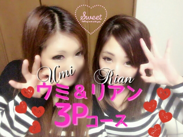 リアン&ウミ3P☆(gross(グロス)(山口・小郡・宇部・周南・防府))
