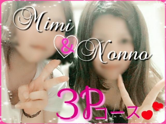 ノンノ&ミミ3Pコース☆