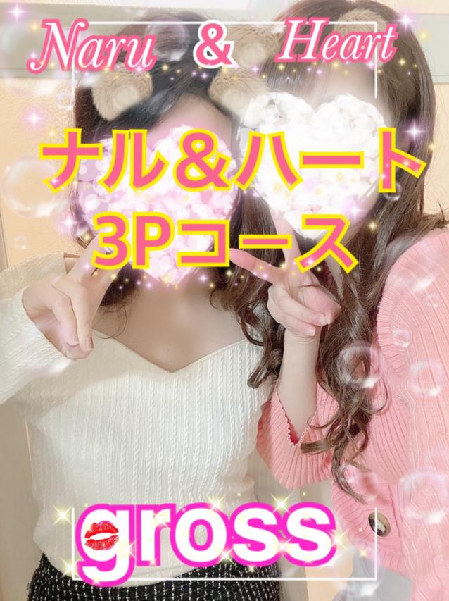 ハート&ナル☆3Pコース(gross(グロス)(山口・小郡・宇部・周南・防府))