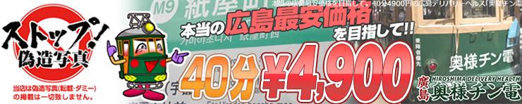 40分3,900円~廣島奥様チン電(広島市 デリヘル)