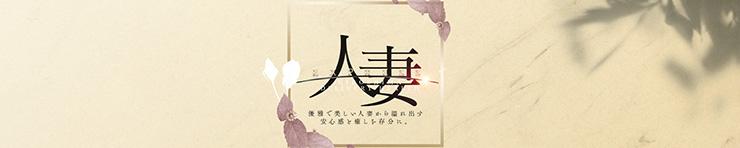 人妻EXPRESS(広島市 デリヘル)
