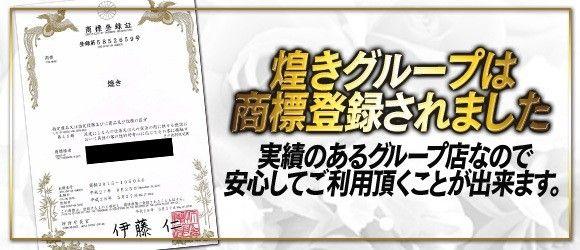 煌きーKIRAMEKIー【煌きグループ】