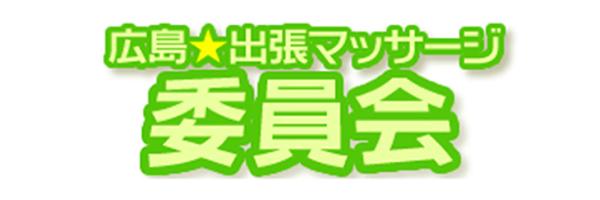 広島★出張マッサージ委員会