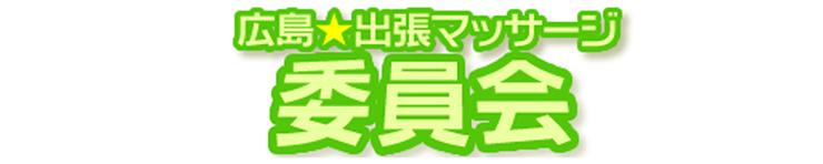 広島★出張マッサージ委員会(広島市 エステ・性感(出張))