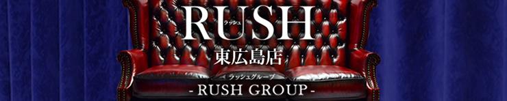 RUSH東広島店(RUSH ラッシュグループ)(東広島(西条) デリヘル)