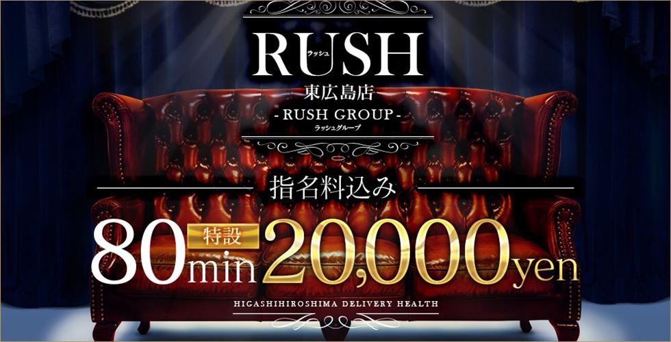 RUSH東広島店(RUSH ラッシュグループ)(東広島(西条)デリヘル)