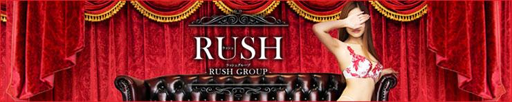RUSH(RUSH ラッシュグループ)(広島市 デリヘル)