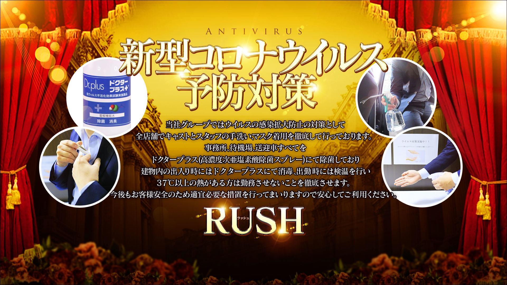 RUSH(RUSH ラッシュグループ)(広島市デリヘル)