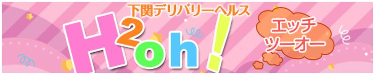 H2oh!(下関 デリヘル)