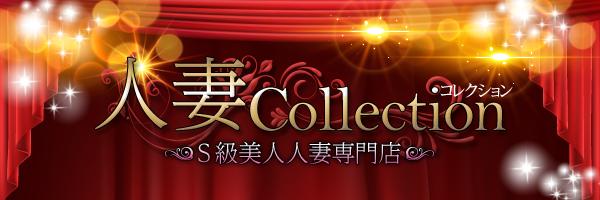 ~S級美人人妻専門店~人妻 collection