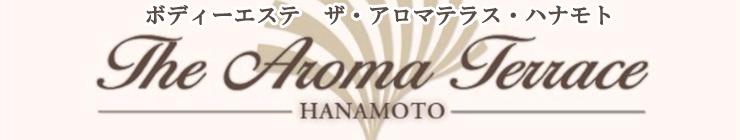ザ・アロマテラス・ハナモト(周南~岩国)